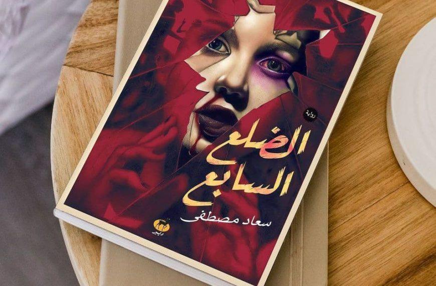 سعاد مصطفى تطرح روايتها الضلع السابع معرض الكتاب 2021