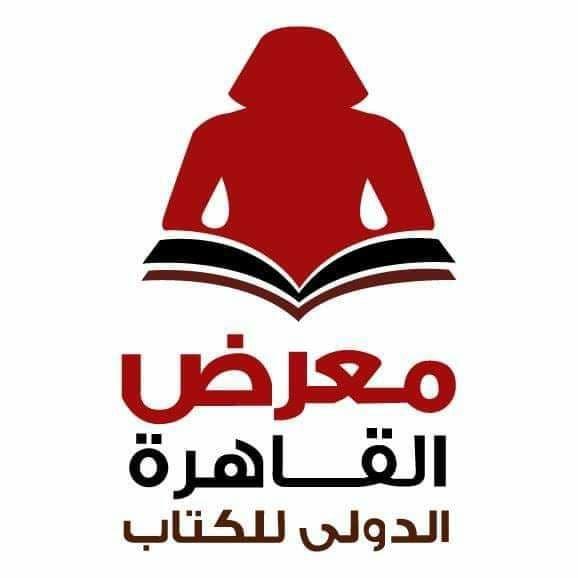 معرض القاهرة الدولي للكتاب 2021 عرس فكري وثقافي عالمي