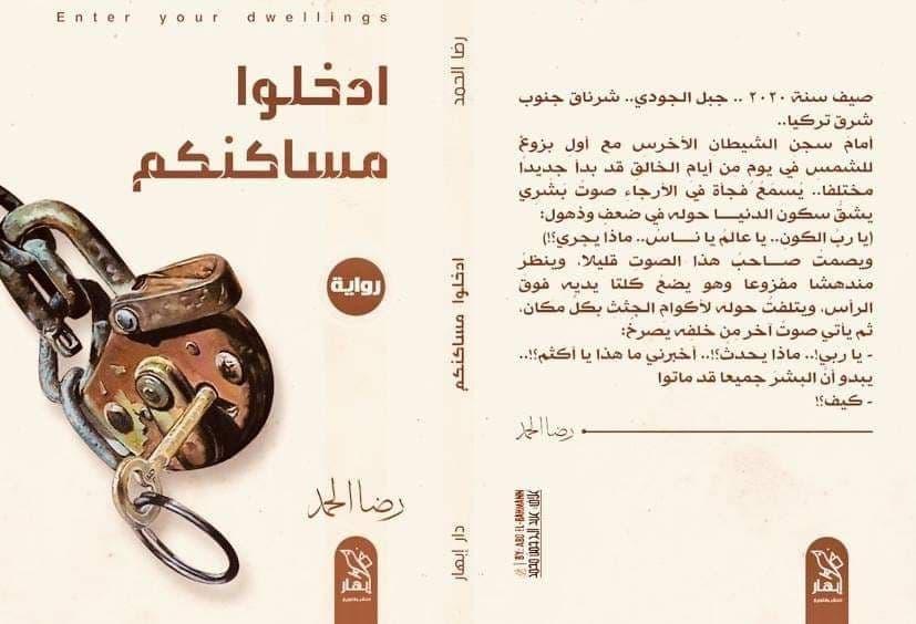 مراجعة رواية ادخلوا مساكنكم للكاتب رضا الحمد معرض الكتاب 2021