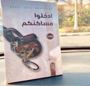 مراجعة رواية ادخلوا مساكنكم للكاتب رضا الحمد معرض الكتاب 2021 يقدمها الروائي محمد إسماعيل