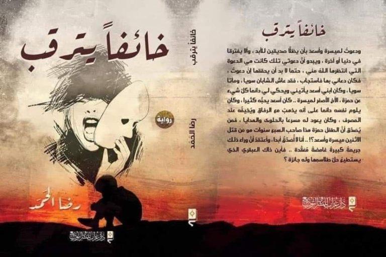 روايات معرض الكتاب 2021 مراجعة رواية خائفا يترقب للروائي رضا الحمد
