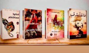 روايات رضا الحمد