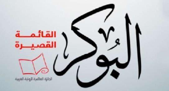 جوائز أدبية عربية وتباين قيمتها لدى الأدباء